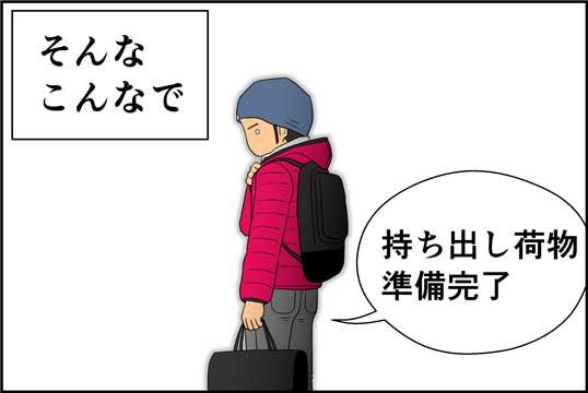 僕の大震災04話コマ34