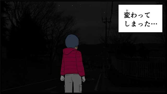 僕の大震災15話コマ32