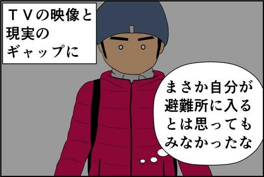 僕の大震災05話コマ31